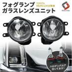フォグランプ トヨタ 純正風ガラスレンズユニット H8 H11 H16 バルブ シェアスタイル [K]
