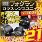 LED フォグランプセット ヴェルファイア アルファード 30系