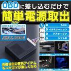 Yahoo!LED HIDの老舗シェアスタイルシェアスタイル マルチ電源OBD ヴェルファイア30系 アルファード 30 専用