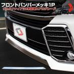 TOYOTA トヨタ 30系 ヴェルファイア エアロ車 専用 フロントバンパートリムメッキ 1P