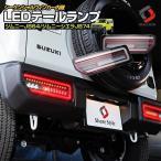 ジムニー ジムニーシエラ JB64 JB74テールランプキット シーケンシャルウィンカー シーケンシャル LED 追突防止 テール ライト ランプ シェアスタイル [A]
