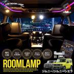 Yahoo!LED HIDの老舗シェアスタイル新型ジムニー LEDルームランプセット ルームランプ LED ルームライト ジムニー シエラ JB64W JB74W カー用品 車用品 jimny sierra スズキ シェアスタイル [J]