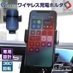 アルファード ヴェルファイア 30系 専用 Qi 3.0 ワイヤレス充電 機能付き 電動スマホホルダー iPhone スマホ 車内 車載 アクセサリ シェアスタイル