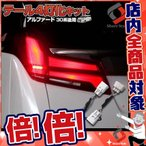 アルファード30系後期 テール4灯化キット 4灯化 ドレスアップ 追突防止 カー用品 全灯化 テールランプ テールライト アルファード シェアスタイル  [1E]