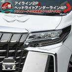 シェアスタイル セット商品 アルファード30系 アイライン2Pとヘッドライトアンダーライン4P 25-26  J