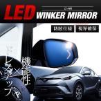 ショッピングミラー シェアスタイル C-HR専用 LEDウィンカー付きブルーミラー[J]