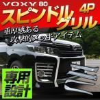 ヴォクシー80系専用 スピンドルグリル 4p