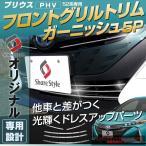 シェアスタイル  プリウスPHV50系 フロントグリルトリムガーニッシュ 5P