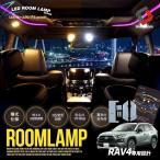 RAV4 XA50 専用 LED ルームランプセット 室内灯 フロント リア ルームランプ SMD3chip 1年保証 送料無料 シェアスタイル