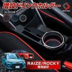 ライズ ロッキー 専用 増設ドリンクホルダー コンソールトレイ トレー 収納 車内 内装 便利アイテム RAIZE ROCKY A200A A210A A200S A210S シェアスタイル