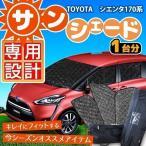 シエンタ 170系専用 サンシェード[J]