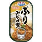 【訳あり品】ぶりみぞれ煮 キョクヨー 100g 賞味