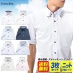 半袖 3枚 セット ニットシャツ 福袋 メンズ ワイシャツ 形態安定 送料無料 ノンアイロン ボタンダウン ビジネスシャツ 0619ss