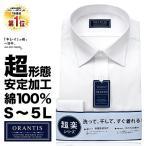 ワイシャツ メンズ 長袖 超 形態安定 ノーアイロン 白 ドビー 綿100% |Yシャツ ドレスシャツ カッターシャツ ORANTIS