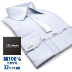 U.P renoma | ワイシャツ・形態安定・ブルー・ビジネスシャツ|S〜3L(32サイズ)