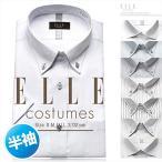ワイシャツ メンズ 半袖 形態安定 クールビズ 吸水速乾 消臭 ボタンダウン ワイド ドレスシャツ ELLE costumes