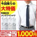ワイシャツ メンズ 長袖 形態安定 スリム モノトーン 白 グレー ワイドカラー ボタンダウン FIRE FLAG