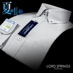 LORD SPRINGS | メンズワイシャツ・吸水速乾・形態安定・シルバードビー・ドゥエボットーニ・ボタンダウンシャツ20170712