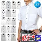 ショッピングワイシャツ 【送料無料】 選べる3枚セット ワイシャツ メンズ 半袖 形態安定 ビジネスシャツ