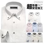 ワイシャツ メンズ 長袖 超 形態安定 ノーアイロン 消臭 ワイド ボタンダウン ドビー ストライプ チェック 白 ブルー CYGNUS