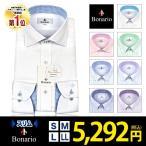 ワイシャツ メンズ 長袖 形態安定 綿100 スリム ドレスシャツ Yシャツ ビジネスシャツ ワイドカラー ボタンダウン ドビー Bonario