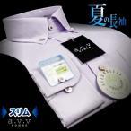 a.v.v | メンズワイシャツ・涼感・吸水速乾・形態安定・スリムフィット・パープルストライプ・ボタンダウンシャツ