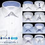 Casting vote | メンズワイシャツ・形態安定・スリム・ストレッチ加工・ワイシャツ