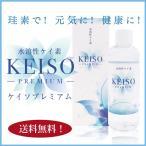 【高濃度 水溶性ケイ素】送料無料! ケイソプレミアム KEISO -PREMIUM- 水溶性珪素 【日本珪素医科学学会 承認品】