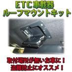 ETCルーフマウントキット/車載器 収納 BOX ボックス ケース