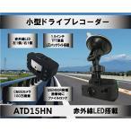 A.I.D/エイ・アイ・ディー 1.5インチTFT液晶 赤外線LED Gセンサー 搭載 ドライブレコーダー ATD15HN DC12V/24V