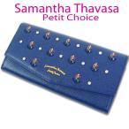 サマンサタバサプチチョイス Samantha Thavasa Petit Choice 牛革 長財布 ネイビー 紺