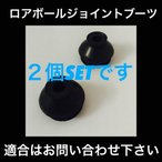 【送料無料】レガシィ BL5/BP5/BE9 ロアボールジョイントブーツ2個セット