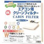 送料無料 N BOX NBOX JF1 JF2エアコンフィルター 電気の力で「花粉」「ホコリ」をカット! 人気のVIC AC-805E