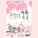 御木幽石氏のポストカード額装 絵暦撰集(フレーム選択) YM-U80