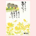 御木幽石氏のポストカード額装 絵暦撰集(フレーム選択) YM-U83