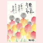 御木幽石氏のポストカード額装 絵暦撰集(フレーム選択) YM-U85