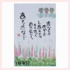 御木幽石氏のポストカード(10枚セット) YM-W57