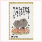 御木幽石氏のポストカード(10枚セット) YM-W96