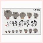 御木幽石氏のポストカード(10枚セット) YM-U10