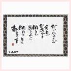 御木幽石氏のポストカード(10枚セット) YM-U26
