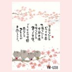 御木幽石氏のポストカード額装 絵暦撰集(フレーム選択) YM-U38