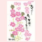 御木幽石氏のポストカード額装 絵暦撰集(フレーム選択) YM-U45