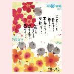 御木幽石氏のポストカード額装 絵暦撰集(フレーム選択) YM-U46
