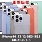 iPhone ケース シリコン iPhone7 Plus スマホケース カバー TPU 耐衝撃 衝撃吸収 クリア TPUハード  iPhone6s Plus アイホン セミハード TPUケース