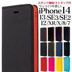 iphone8 ケース 手帳型 マグネット おしゃれ ブランド 高級感 QI対応 耐衝撃 アイフォン プラス iphonex 8 7 6 iphone7 7plus iphone6 6s スマホケース カバー