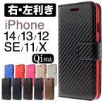 スマホケース iPhoneX iPhone8 耐衝撃ケース カバー iPhone7 Plus おしゃれ ケース 手帳型 右利き 左利き スタンド カーボンフィルムレザー スマホケース