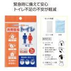 携帯簡易トイレ 33411 【包装不可】