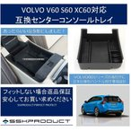 ボルボ VOLVO V60 S60 XC60 コンソール トレイ 送料無料 フィットしない場合返品保証