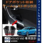 ボルボ VOLVO V60 S60 アームレストボックス ドアポケット 小物入れ 前座席用