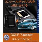 フォルクスワーゲン ゴルフ 7 専用 センター コンソールトレイ 送料無料 フィットしない場合返品保証